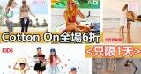 Cotton On全場6折+免費直送香港/(需運費)寄澳門