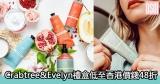 網購Crabtree & Evelyn禮盒低至香港價錢48折+免費直運香港/澳門