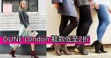 DUNE London 鞋款低至2折+免費直運香港/澳門
