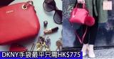 網購DKNY手袋最平只需HK$775+免費直運香港/澳門