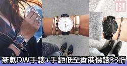 網購新款DW手錶+手鈪低至香港價錢53折+免費直運香港/澳門