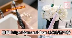 網購Philips Sonicare 電動牙刷系列全球最低價格+免費直運香港/澳門