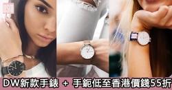 網購DW 新款手錶 + 手鈪低至香港價錢55折+免費直運香港/澳門