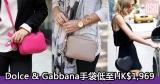 網購Dolce & Gabbana手袋低至HK$1,969+直送香港/澳門