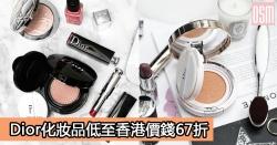 網購Dior化妝品低至香港價錢67折+直運香港/澳門