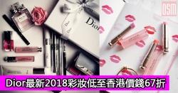 網購Dior最新2018彩妝低至香港價錢67折+直運香港/澳門
