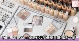 網購Dior Backstage全新化妝品低至香港價錢77折+直運香港/澳門