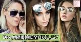 網購Dior太陽眼鏡低至HK$1,127+免費直運香港/澳門