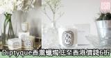 Diptyque香薰蠟燭低至香港價錢6折+免費直運香港/澳門