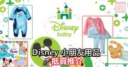 Disney Baby 用品抵買推介+直運香港/澳門