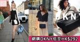 網購DKNY低至HK$292+免費直運香港/澳門