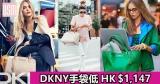 網購DKNY手袋低至HK$1,147+直運香港/澳門