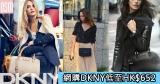網購DKNY低至HK$652+免費直運香港/澳門