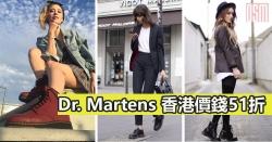 Dr. Martens 香港價錢51折+免費送香港/澳門