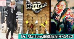 Dr. Martens網購低至HK$470+免費直運香港/澳門