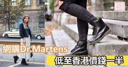 網購Dr.Martens 低至香港價錢一半+免費直送香港