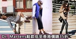網購Dr. Martens鞋款低至香港價錢35折+免費直送香港/澳門