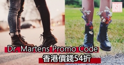 Dr. Martens香港價錢54折+免運費直送香港/澳門