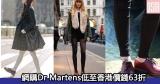 網購Dr. Martens低至香港價錢63折+免費直運香港澳門