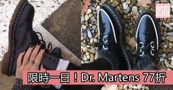 限時一日!Dr.Martens 77折+直送香港/澳門