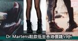 網購Dr Martens鞋款低至香港價錢59折+免費直運香港/澳門