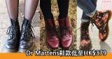 網購Dr Martens鞋款低至HK$379+免費直運香港/澳門