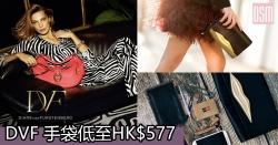 網購DVF 手袋低至HK$577+直運香港/澳門