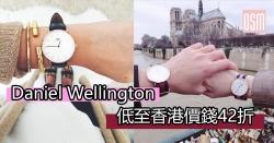 Daniel Wellington 低至香港價錢42折+直運香港/澳門