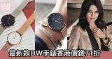 網購最新款DW手錶香港價錢71折+免費直運香港/澳門