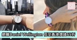 網購Daniel Wellington低至65折+免費直運香港/澳門