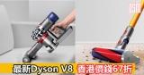 最新Dyson V8 吸塵機香港價錢67折+直運香港