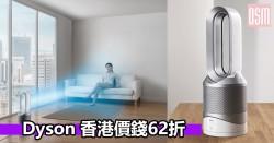 英國網購Dyson 香港價錢62折+直送香港/澳門