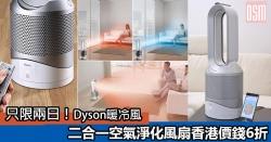 網購只限兩日!Dyson暖冷風二合一空氣淨化風扇香港價錢6折+直運香港/澳門