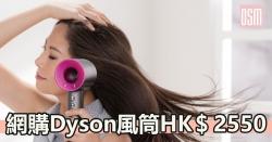 網購Dyson風筒HK$2,550+直送香港/澳門