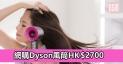 網購Dyson風筒HK$2,700+直送香港/澳門