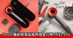 網購Dyson最新限量版風筒禮盒只售HK$2,950+直運香港/澳門