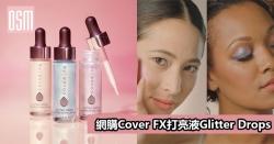 網購Cover FX打亮液Glitter Drops+免費直運香港/澳門