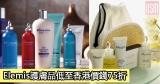 網購Elemis護膚品低至香港價錢75折+免費直運香港/澳門