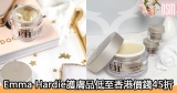 網購Emma Hardie護膚品低至香港價錢45折+免費直送香港/澳門