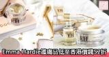 網購Emma Hardie護膚品低至香港價錢52折+免費直送香港/澳門