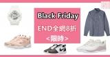 Black Friday 大減價!END全網8折+直運香港/澳門