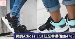 網購Adidas EQT低至香港價錢47折+直運香港/澳門