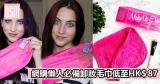 網購懶人必備Makeup eraser卸妝毛巾低至HK$87+免費直運香港/澳門
