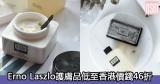 網購Erno Laszlo護膚品低至香港價錢46折+免費直運香港/澳門