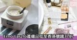 網購Erno Laszlo護膚品低至香港價錢37折+免費直運香港/澳門