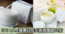 網購EVE LOM護膚品低至香港價錢62折+免費直運香港/澳門
