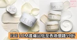網購EVE LOM護膚品低至香港價錢59折+免費直運香港/澳門