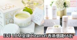 網購EVE LOM皇牌Cleanser香港價錢66折+免費直運香港/澳門