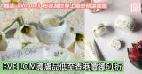 網購EVE LOM護膚品低至香港價錢61折+免費直運香港/澳門