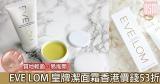 網購EVE LOM皇牌潔面霜香港價錢53折+免費直運香港/澳門